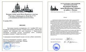 Освящение икон, документы