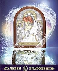 Дорогие серебряные иконы с золотом освящённые в Москве
