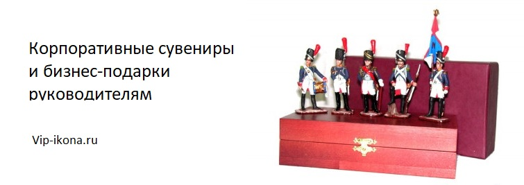 Корпоративные подарки и бизнес сувениры в Москве